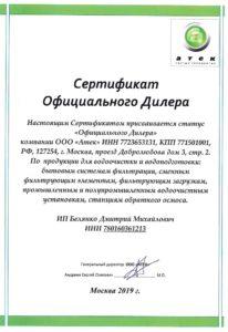 Сертификат официального дилера Атек