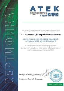 Сертификат одобренной монтажной организации