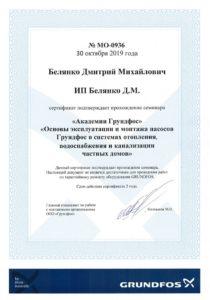Сертификат международной компании Grundfos